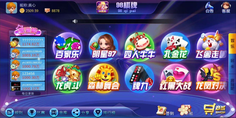 98娱乐真钱棋牌(俱乐部+全民推广)