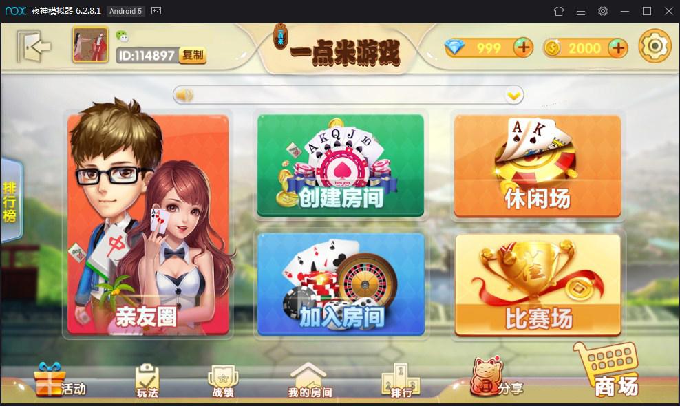网狐精华版 二次开发 一点米游戏平台