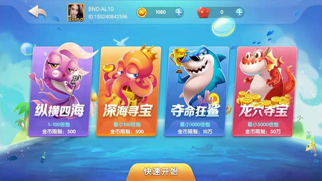 大王捕鱼游戏平台 支持红包系统