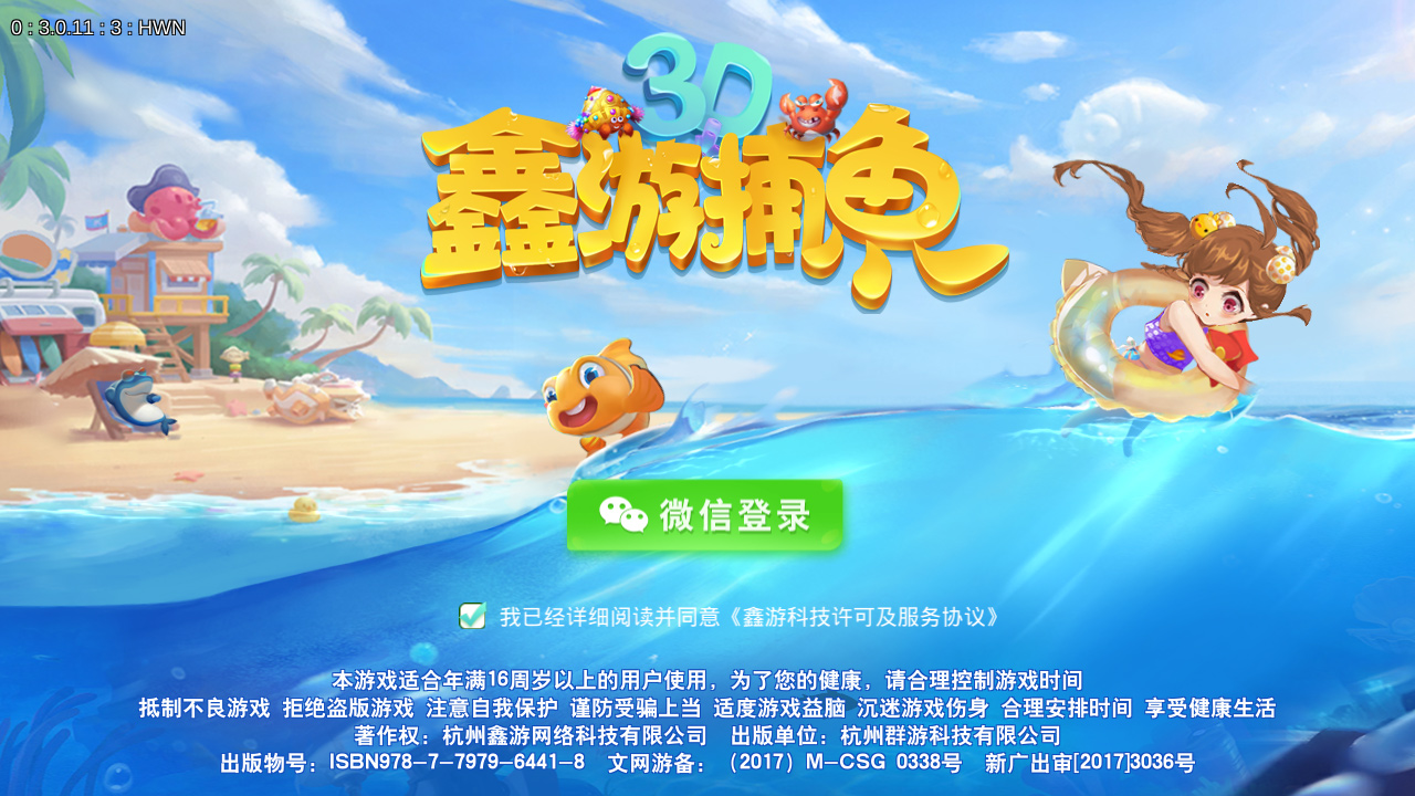 3D鑫游捕鱼棋牌游戏(红包+金币)