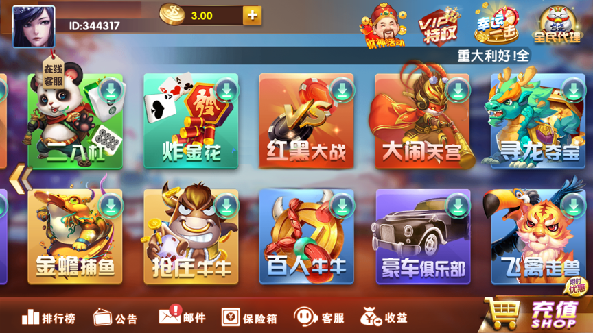 万利二次开发版 易玩棋牌游戏平台(独特热更+全民代理)