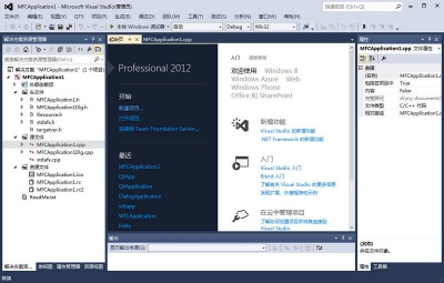 Visual Studio 2012旗舰版